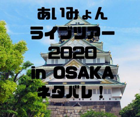 あいみょんライブ2020大阪!座席やセトリをネタバレ!グッズ情報や参戦感想は?