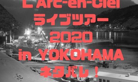 ラルクライブ2020横浜!座席やセトリをネタバレ!グッズ情報や参戦感想は?