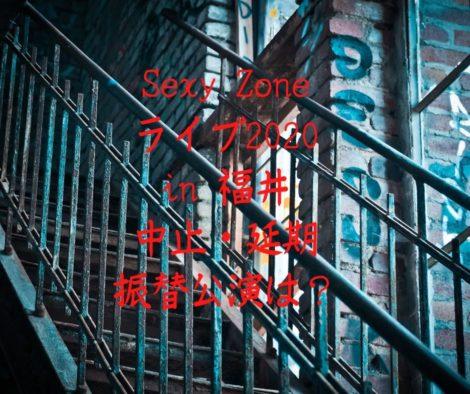 セクゾライブ2020福井!中止や延期・振替公演はいつ? 新型コロナウイルスの影響は?