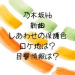 乃木坂46新曲しあわせの保護色のロケ地は?目撃情報は?