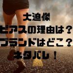 大迫傑のピアスのブランドや値段は?どんな理由で着用している?|日本新記録達成!