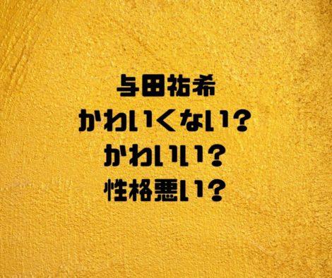 与田祐希はかわいくない・かわいい?性格は悪い・良い?答えは驚きの反応!