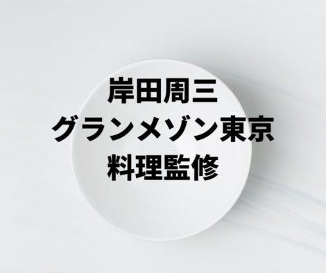 グランメゾン東京料理監修の岸田周三!お店の場所は?プロフィールや料理を紹介!