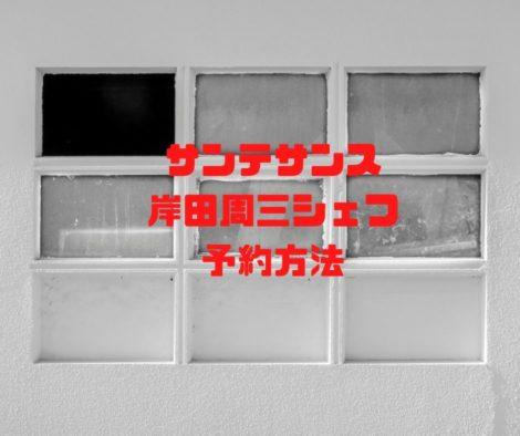 カンテサンスの予約方法は?岸田周三の店の混雑状況は?