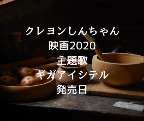 クレヨンしんちゃん映画2020!主題歌レキシが歌うギガアイシテルの発売日はいつ?