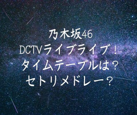 CDTVライブライブ!出演者乃木坂46のタイムテーブルは?セトリは5曲はメドレー?