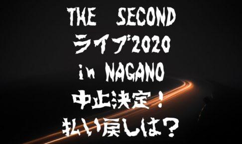 EXILETHESECONDライブ2020長野!コロナで中止・延期決定!チケット払い戻しや振替公演日はいつ?