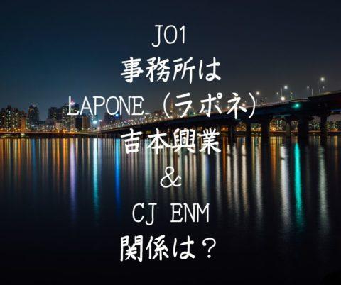 JO1の事務所は吉本興行と韓国CJENM新会社に所属!吉本とCJENMの関係は?