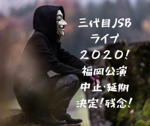 三代目 ライブ 中止