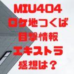 ミュウ404キャストに麻生久美子が出演!最新情報や役柄をネタバレ!