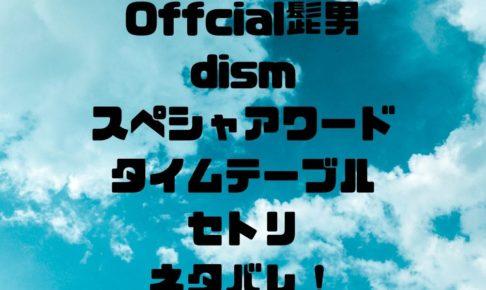 スペシャアワード2020!Offcial髭男dism|セトリやタイムテーブルは?視聴方法は?