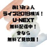 あいみょんライブ2019横浜!U-NEXTで無料配信中!今なら無料で見放題!