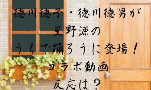 徳川徳子・徳川徳男が星野源のうちで踊ろうに登場!コラボ動画の反応は?