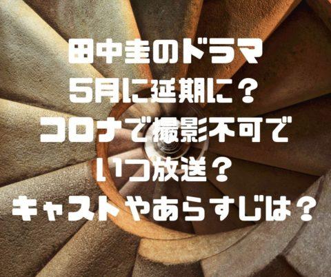 田中圭のドラマが5月に延期に?コロナで撮影不可でいつ放送?キャストやあらすじは?