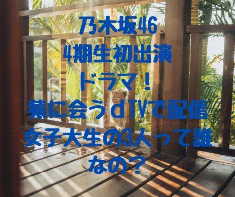 乃木坂464期生初出演ドラマ!猿に会うdTVで配信|女子大生の3人って誰なの?