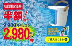 夢卓上クーラーの口コミ・評判は?冷風扇快適に過ごし熱中症対策に!価格が安い商品大丈夫なの?