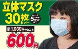 夢グループのマスクの価格はいくらになったの?