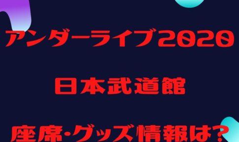 乃木坂46アンダーライブ2020日本武道館の座席・グッズ情報は?