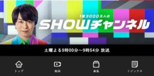 1億3000万人のshowチャンネルはどんな番組なの?