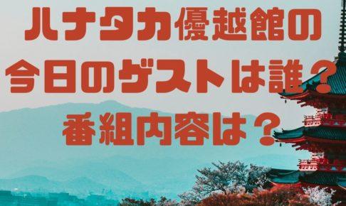 ハナタカ優越館の今日のゲストは誰?番組内容は?