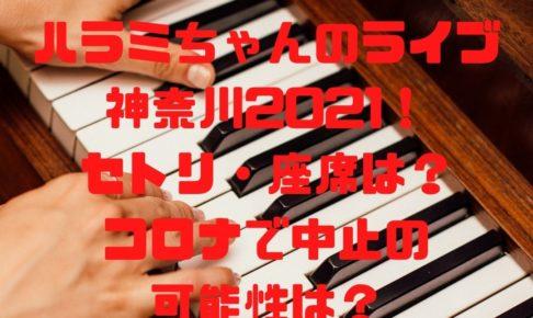 ハラミちゃんのライブ神奈川2021!セトリ・座席は?コロナで中止の可能性は?