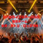 3代目ライブツアー2021東京ドーム!座席・セトリ・グッズ情報!