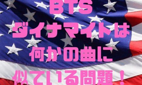 BTSのダイナマイトは何かの曲に似ている問題!
