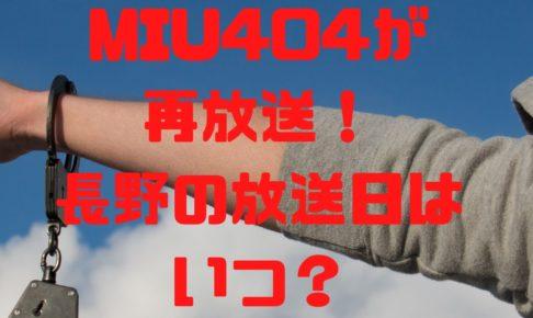 MIU404が再放送!長野の放送日はいつ?
