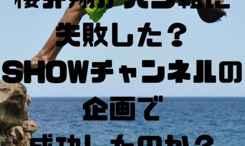 櫻井翔がバク転に失敗した?SHOWチャンネルの企画で成功したのか?