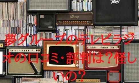 夢グループのテレビラジオの口コミ・評判は?怪しいの?