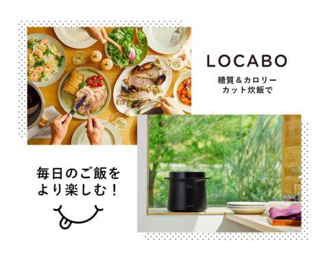 LOCABOの炊飯器の口コミや仕組み解説・最安値はアマゾン?